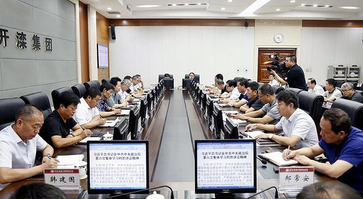 开滦团体党委实际学习中央组举行学习集会