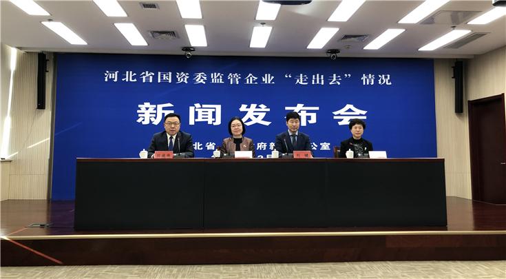 河北省国资委监管企业境外资产规模达691.20亿元