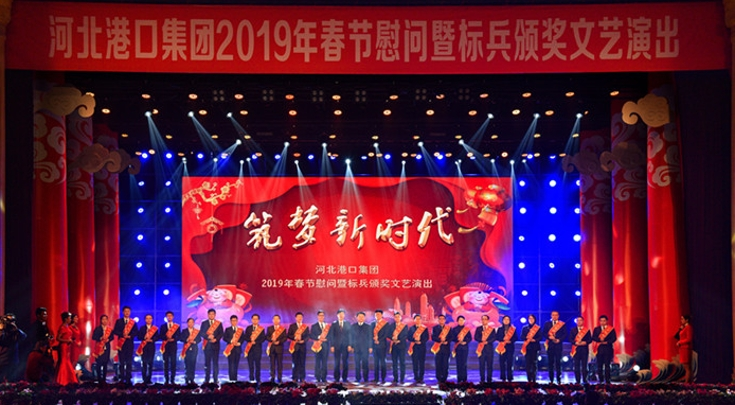 河北港口集团举行2019年春节慰问暨标兵颁奖文艺演出