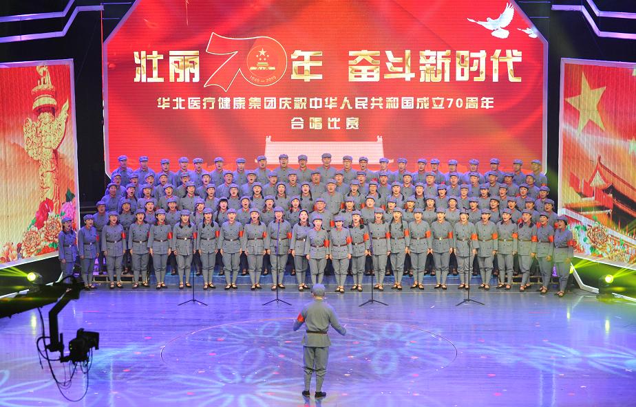 华北医疗健康集团举办庆祝新中国成立70周年合唱比赛