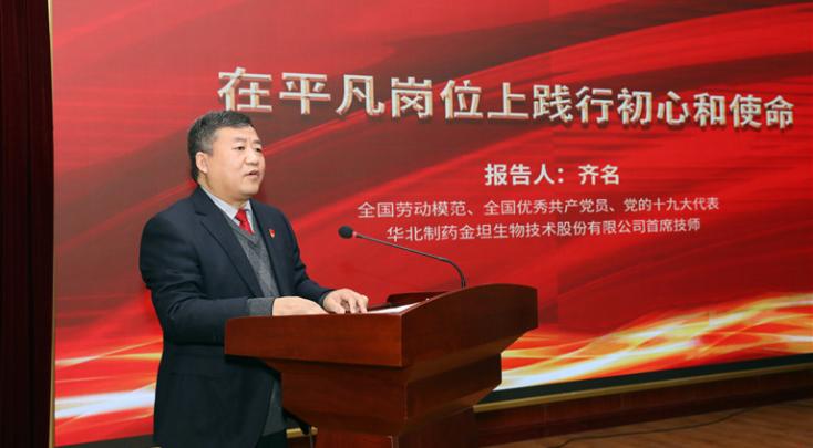 齐名同志先进事迹报告会在华药职工文化活动中心召开