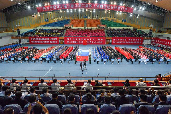 河北港口集团第二届职工体育运